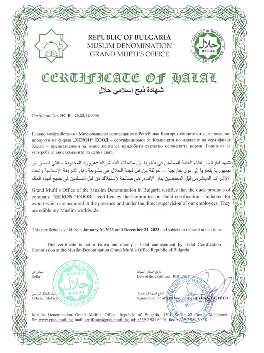 Halal Certificate – Heron